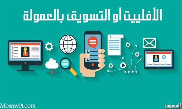 الأفلييت أو التسويق بالعمولة الربح من الانترنت: افضل الطرق من اجل العمل على الانترنت سنة 2019